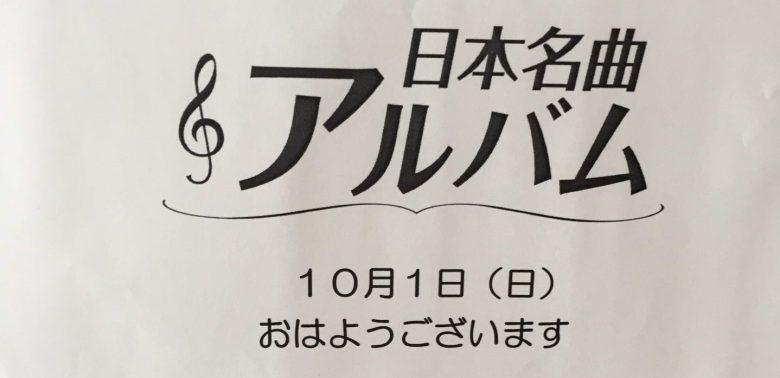 「日本名曲アルバム」収録 & TARI TARI 5周年イベント