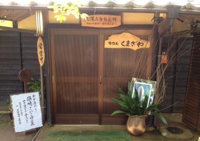 浜崎さわこ作品展 in カフェくまざわ(熊澤三郎記念館)