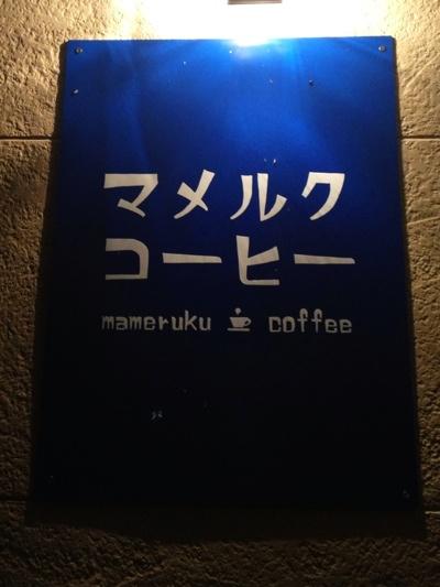 平戸市にカフェがオープン!マメルクコーヒー