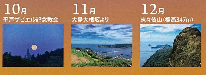 長崎県平戸市 カレンダー 2018年