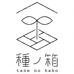 種ノ箱(tane no hako)