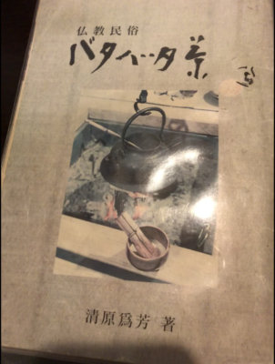 バタバタ茶に関する本