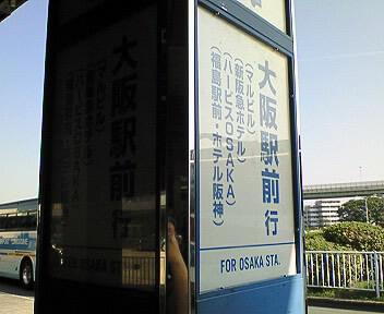 大阪 バス停