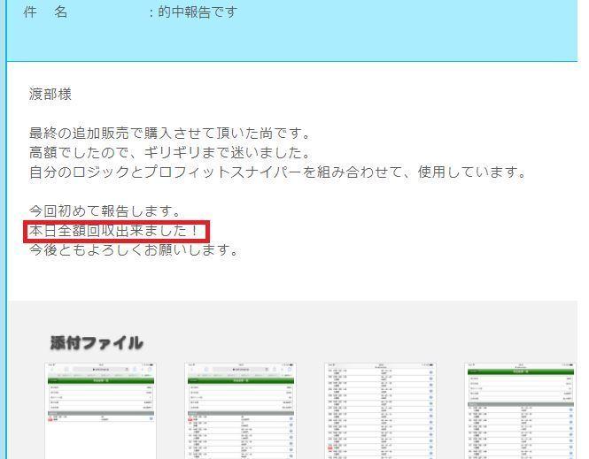 チャンピオンズC76万.JPG