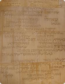 Part of Yad Vashem museum