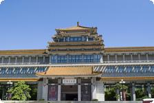 The Beijing Art Museum of the Imperial C