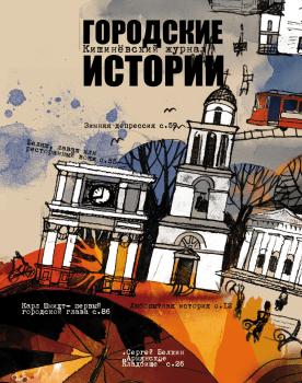 """cover """"Gorodskie Istorii"""""""