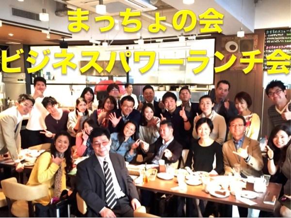 【ビジネスパワーランチ会】6月19日(日)12:00-14:00
