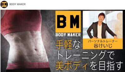 LIVE SHOP!の番組「BODY MAKER」に出演します!