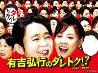 有吉弘行のダレトク!?に出演します。