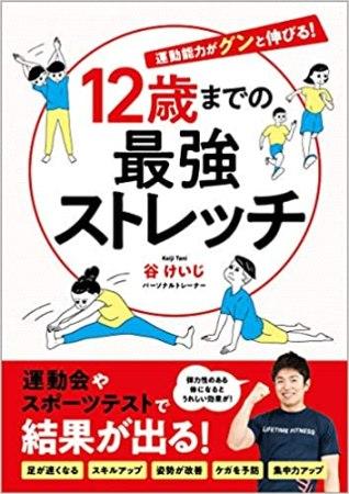 書籍「12歳までの最強ストレッチ」を出版しました。
