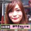 トッキブツ太田の彼女がかわいい!番組でさちこさんにプロポーズ!