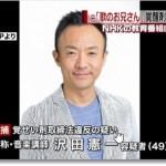 沢田憲一の顔画像や経歴!元歌のお兄さんの逮捕の理由がやばい!