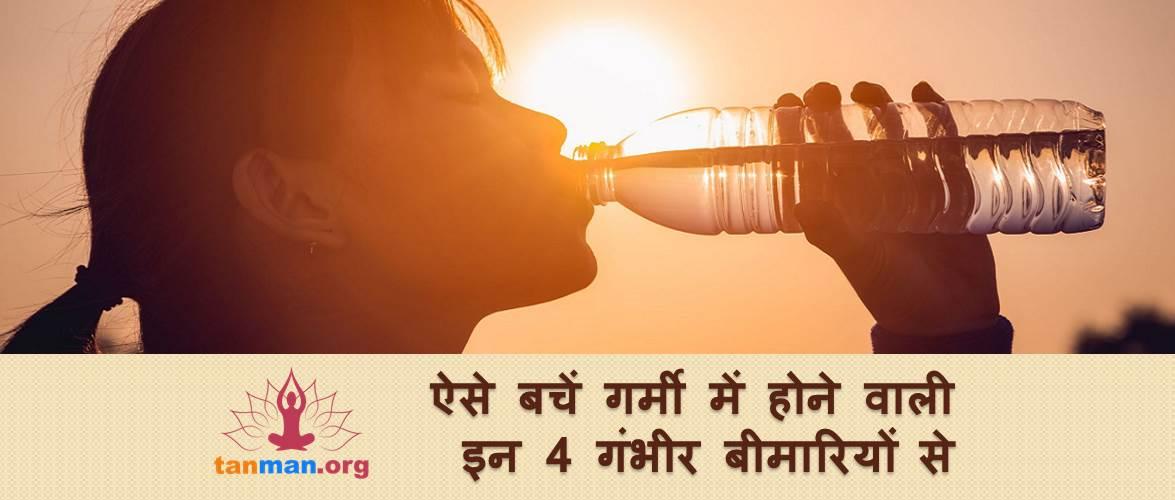 गर्मी में होने वाली इन 4 गंभीर बीमारियों से ऐसे बचें