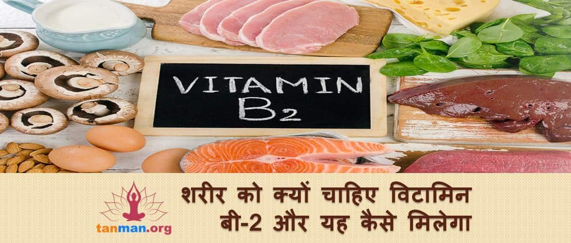 जानिए शरीर को क्यों चाहिए विटामिन B2 और यह कैसे मिलेगा?