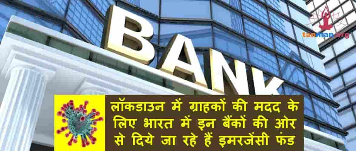 लाॅकडाउन में ग्राहकों की मदद के लिए भारत में इन बैंकों की ओर से दिये जा रहे हैं इमरजेंसी फंड