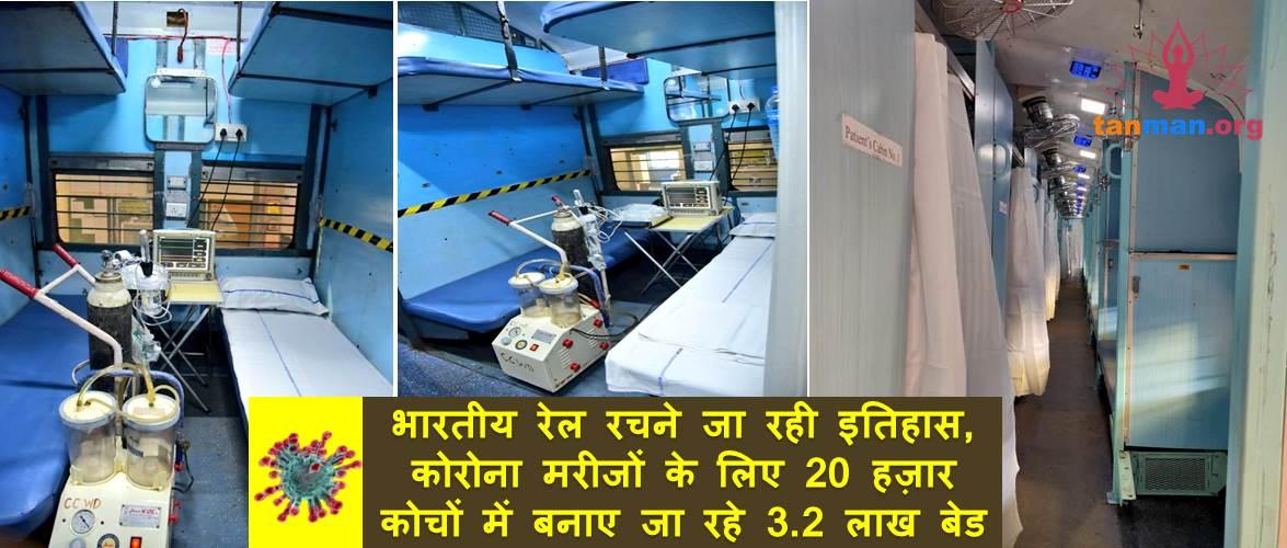 जो कोई नहीं कर सका दुनिया में, वह करने जा रही भारतीय रेल, 20 हज़ार बोगियों में बनाए जा रहे अस्पताल