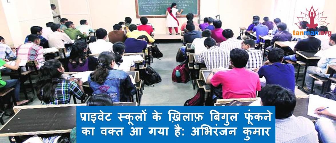 प्राइवेट स्कूलों के ख़िलाफ़ बिगुल फूंकने का वक्त आ गया है: अभिरंजन कुमार