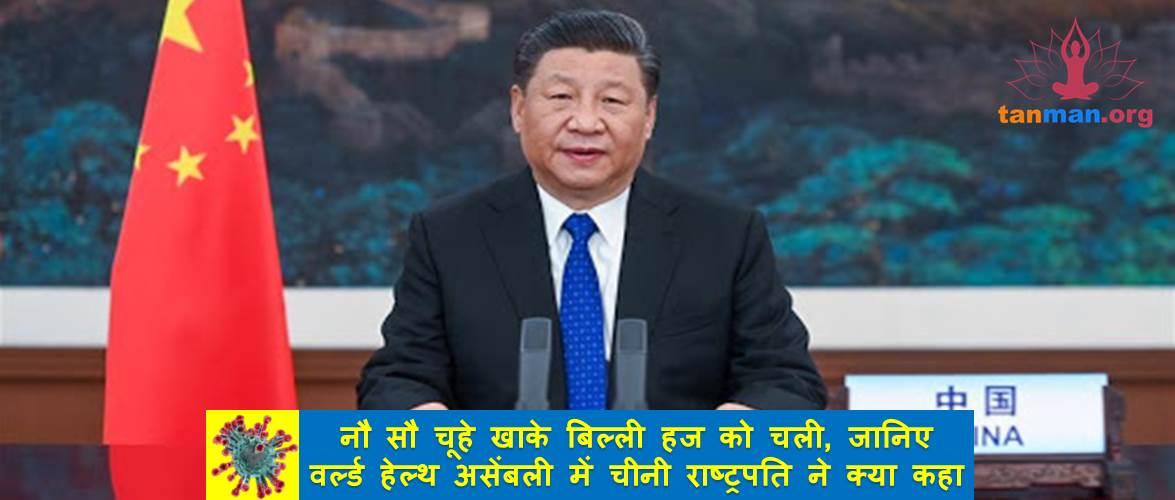 नौ सौ चूहे खाके बिल्ली हज को चली, जानिए डब्ल्यूएचओ की बैठक में चीनी राष्ट्रपति ने क्या कहा