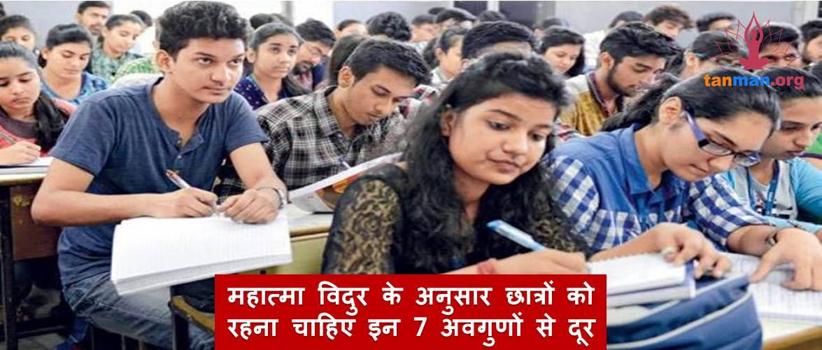 महात्मा विदुर के अनुसार छात्रों को इन 7 अवगुणों से हमेशा रहना चाहिए दूर