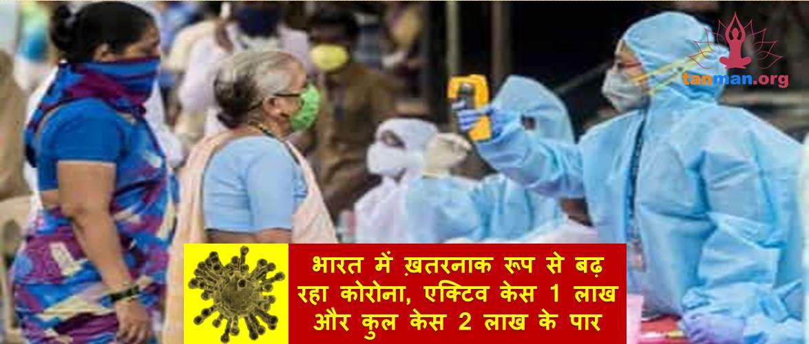 सावधान! भारत में ख़तरनाक रूप से बढ़ रहा कोरोना, एक्टिव केस 1 लाख और कुल केस 2 लाख के पार