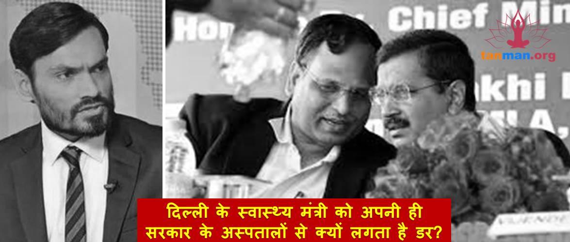 दिल्ली के स्वास्थ्य मंत्री को अपनी ही सरकार के अस्पतालों से क्यों लगता है डर?