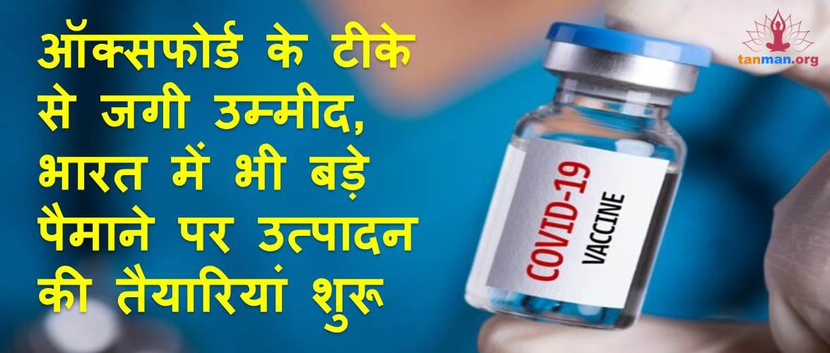 ऑक्सफोर्ड के टीके से जगी उम्मीद, भारत में भी बड़े पैमाने पर उत्पादन की तैयारियां शुरू