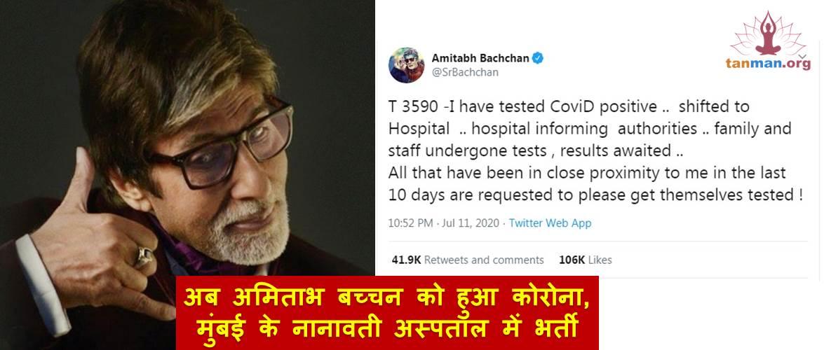 अब अमिताभ बच्चन को हुआ कोरोना, मुंबई के नानावती अस्पताल में भर्ती