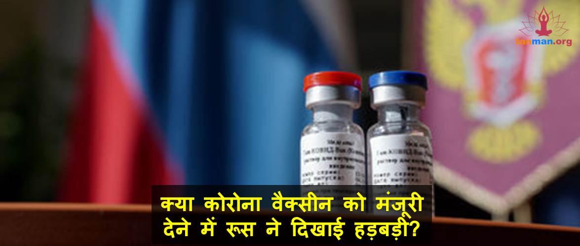 क्या कोरोना वैक्सीन को मंजूरी देने में रूस ने दिखाई हड़बड़ी?