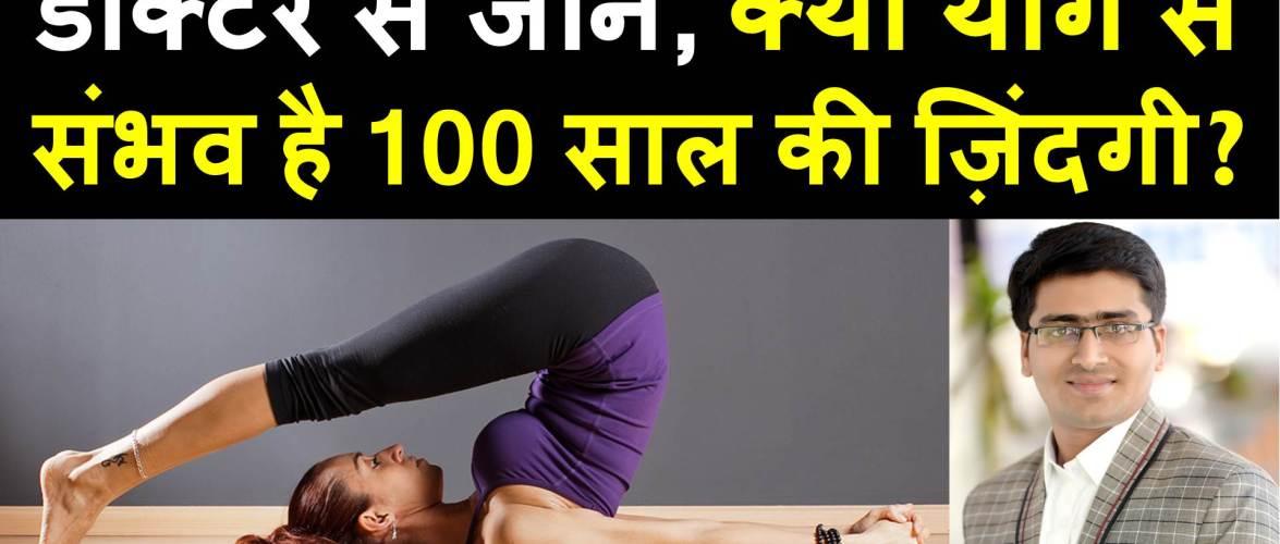 विश्व योग दिवस पर विशेष: क्या योग से संभव है 100 साल की ज़िंदगी?