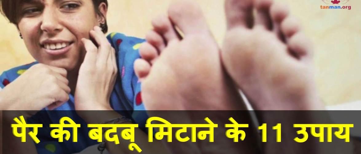 पैर की बदबू दूर करने के टॉप 11 उपाय