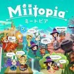 家族や友達が自分と冒険の世界へ!?「Miitopia(ミートピア)」12月8日発売!!