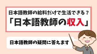 日本語教師の収入 日本語教師の給料だけで生活できる?