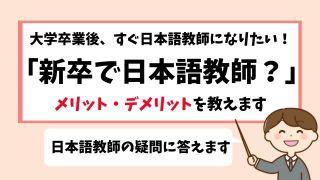 新卒で日本語教師になってもいい?メリット・デメリットを紹介します