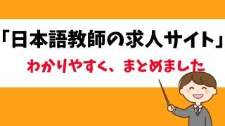 日本語教師の求人サイトまとめ