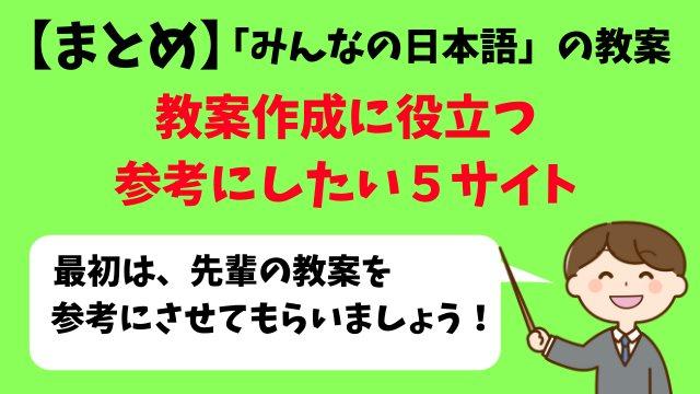 【まとま】みんなの日本語の教案作成に役立つおすすめ5サイト