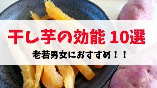 干し芋の効能10選|干し芋は老若男女におすすめ