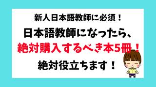 新人日本語教師に必須の本!日本語教師になったら、絶対購入するべき本5冊