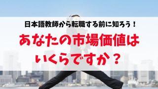 日本語教師からの転職|やめる前に自分の市場価値を知ろう!