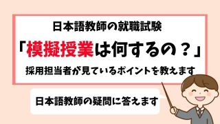 日本語教師の就職試験|模擬授業は何するの?