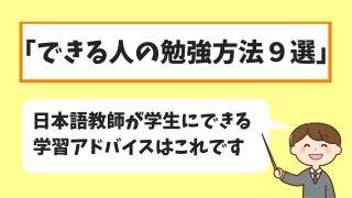 できる人の勉強方法|日本語教師から学生に学習アドバイスしよう