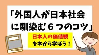 外国人が日本社会に馴染むコツ|本から日本人の価値観を学ぼう