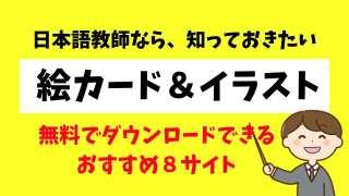 みんなの日本語の絵カード・イラストが無料でダウンロードできるおすすめ8サイト