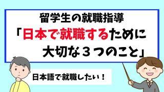 日本で就職するために大切な3つのこと|留学生の就職指導