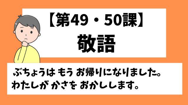 みんなの日本語Ⅱ第49・50課敬語