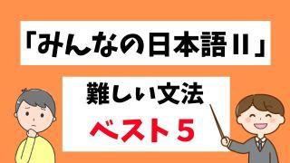 みんなの日本語Ⅱで学生が難しいと思う文法5