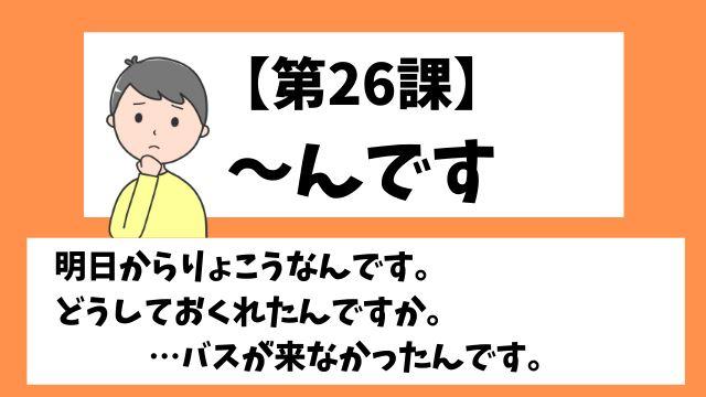 みんなの日本語Ⅱ第26課~んです