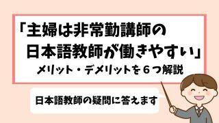 主婦は非常勤講師の日本語教師が働きやすい|メリット・デメリットを6つ解説