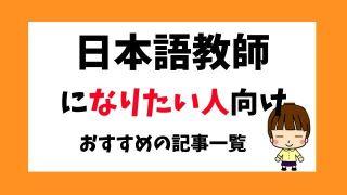 日本語教師になりたい人が読むおすすめ記事