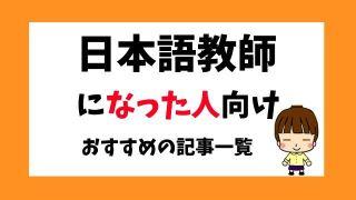 日本語教師になった人向けのおすすめの記事一覧